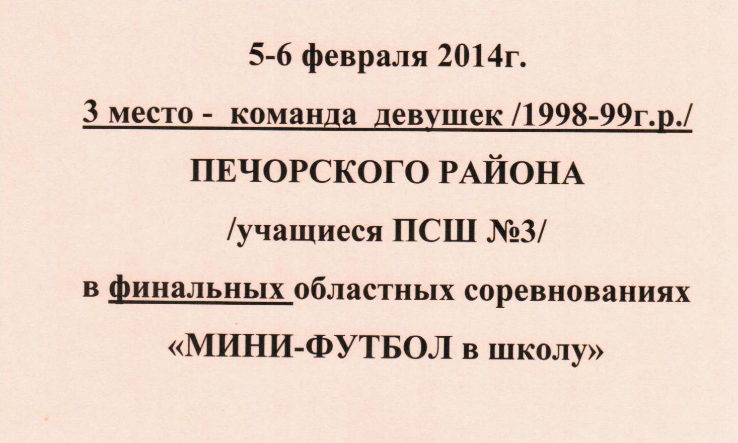 20140205_l-large (1)