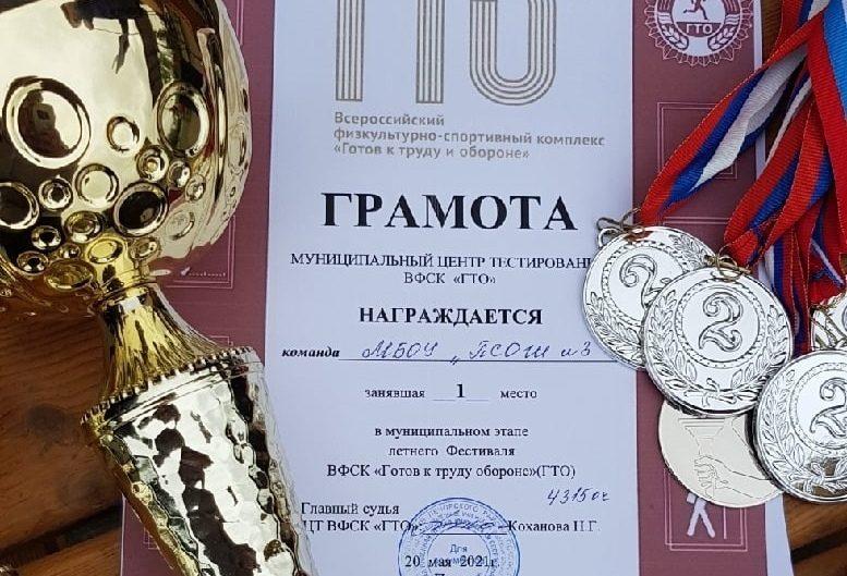Летний фестиваль ГТО 20.05.2021 г
